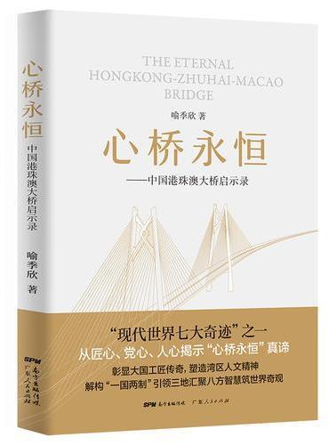 心桥永恒——中国港珠澳大桥启示录