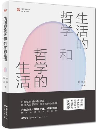 """生活的哲学和哲学的生活(""""社科普及丛书"""",9堂探讨人性、慰藉心灵的哲学生活课。余秋雨、蒋勋、叔本华都在践行的生活哲学观。)"""