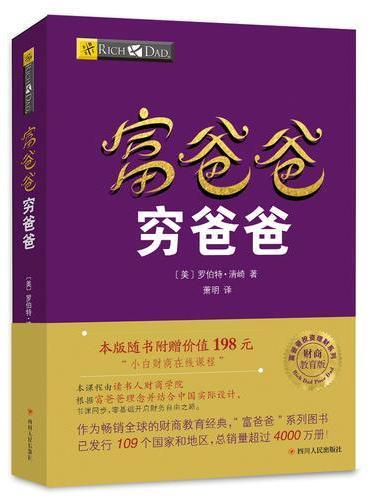 """富爸爸穷爸爸(新版本)全球投资理财类图书冠军!本版随书附赠价值198元的""""小白财商在线课程"""""""