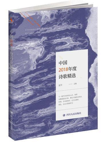 中国2018年度诗歌精选