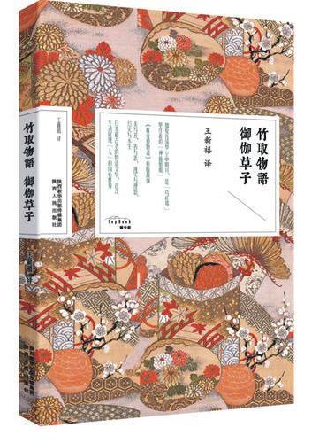 竹取物语 御伽草子 (全新修订版)