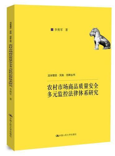 农村市场商品质量安全多元监控法律体系研究(法学理念·实践·创新丛书)