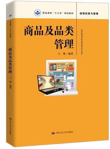 """商品及品类管理(职业教育""""十三五""""规划教材)"""