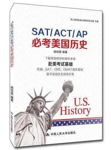 SAT/ACT/AP必考美国历史