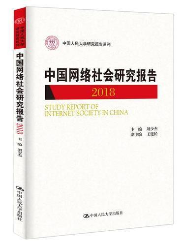 中国网络社会研究报告2018(中国人民大学研究报告系列)