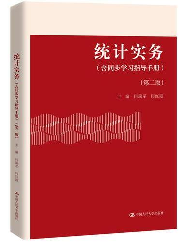 统计实务(含同步学习指导手册)(第二版)