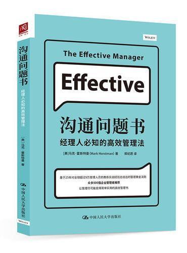 沟通问题书:经理人必知的高效管理法