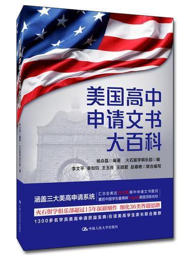 美国高中申请文书大百科