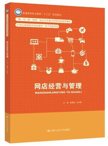 网店经营与管理(21世纪高职高专规划教材·电子商务系列)