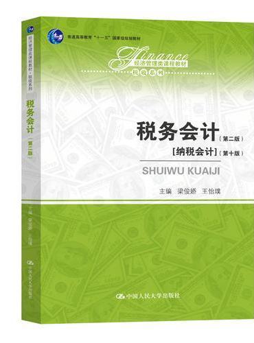 税务会计(第二版)(经济管理类课程教材·税收系列)