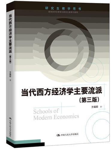 当代西方经济学主要流派(第三版)(研究生教学用书)