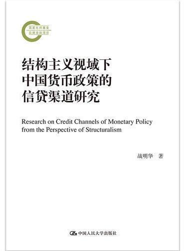 结构主义视域下中国货币政策的信贷渠道研究(国家社科基金后期资助项目)