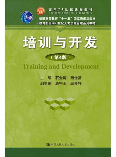 """培训与开发(第4版)(教育部面向21世纪人力资源管理系列教材;面向21世纪课程教材;普通高等教育""""十一五""""国家级规划教材)"""