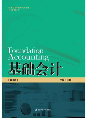 基础会计(第3版)(21世纪高职高专规划教材·会计系列)