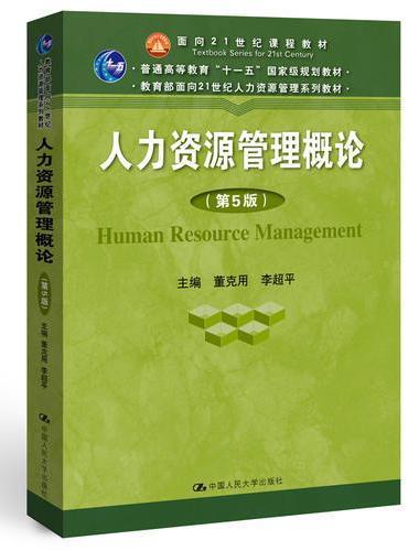"""人力资源管理概论(第5版)(教育部面向21世纪人力资源管理系列教材;面向21世纪课程教材;普通高等教育""""十一五""""国家级规划教材)"""