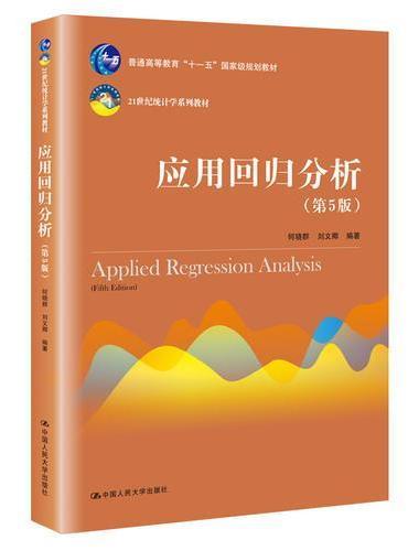 """应用回归分析(第5版)(21世纪统计学系列教材;普通高等教育""""十一五""""国家级规划教材)"""