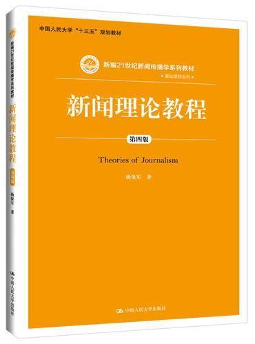新闻理论教程(第四版)