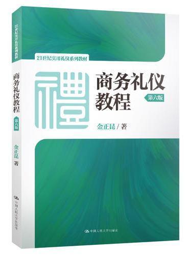 商务礼仪教程(第六版)(21世纪实用礼仪系列教材)