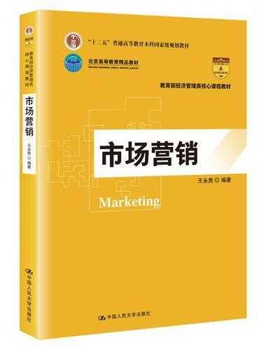 """市场营销(教育部经济管理类核心课程教材;""""十二五""""普通高等教育本科国家级规划教材;北京高等教育精品教材)"""