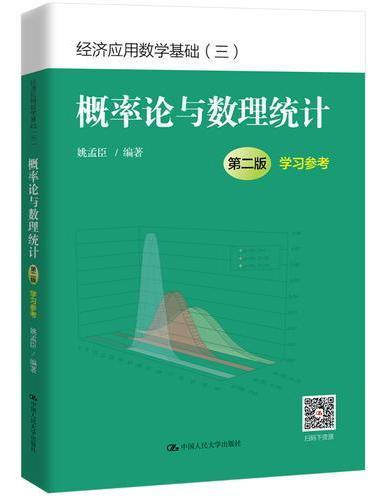 概率论与数理统计(第二版)学习参考(经济应用数学基础)