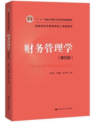 """财务管理学(第五版)(教育部经济管理类核心课程教材;""""十二五""""普通高等教育本科国家级规划教材)"""
