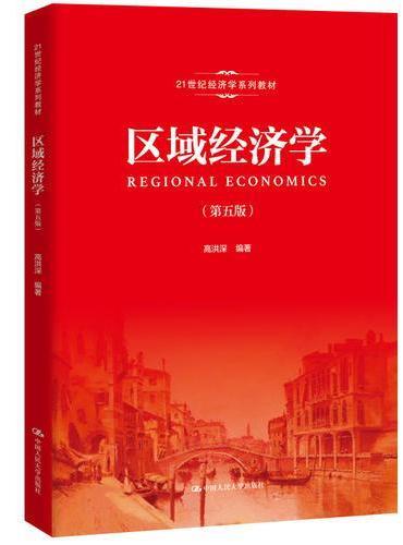 区域经济学(第五版)(21世纪经济学系列教材)