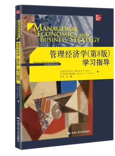 《管理经济学(第8版)》学习指导(工商管理经典译丛)