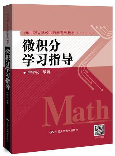 微积分学习指导(21世纪大学公共数学系列教材)