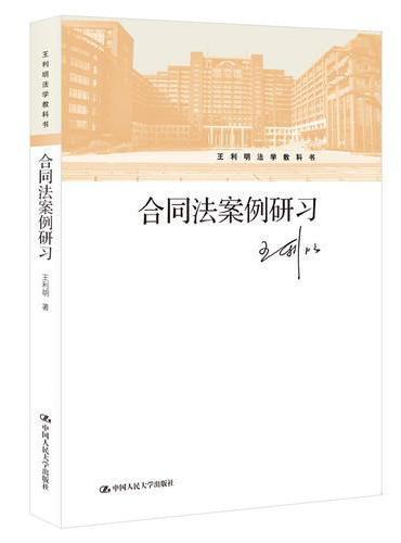 合同法案例研习(王利明法学教科书)