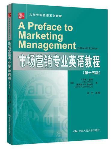 市场营销专业英语教程(第十五版)(大学专业英语系列教材)
