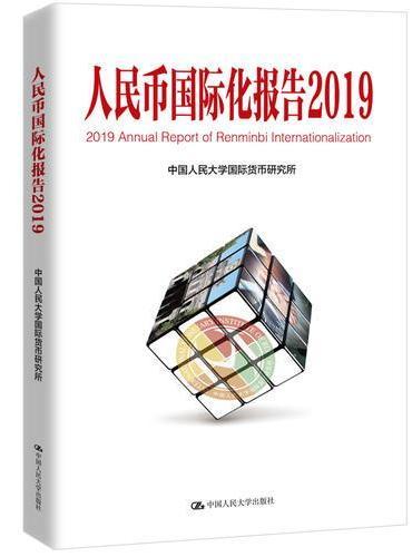 人民币国际化报告2019:高质量发展与高水平金融开放