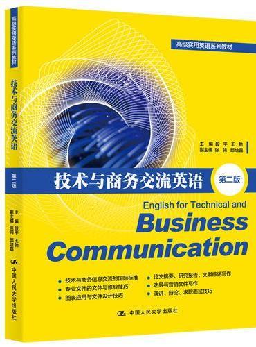 技术与商务交流英语(第二版)(高级实用英语系列教材)