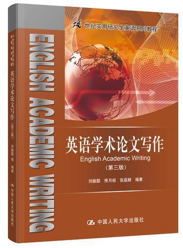 英语学术论文写作(第三版)(21世纪实用研究生英语系列教程)