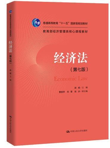 """经济法(第七版)(普通高等教育""""十一五""""国家级规划教材;教育部经济管理类核心课程教材)"""
