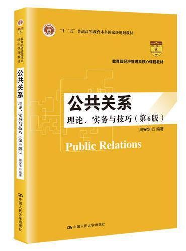 """公共关系:理论、实务与技巧(第6版)(教育部经济管理类核心课程教材;""""十二五""""普通高等教育本科国家级规划教材)"""