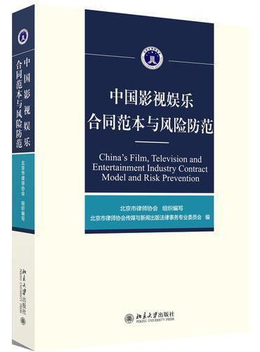 中国影视娱乐合同范本与风险防范