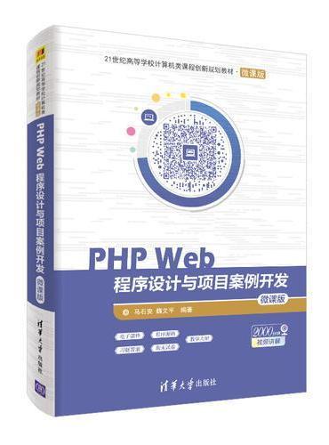 PHP Web程序设计与项目案例开发-微课版