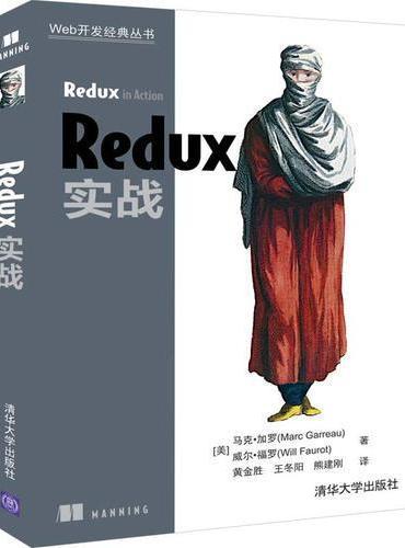 Redux实战