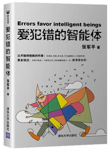爱犯错的智能体