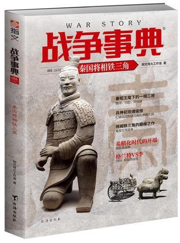 战争事典053:秦国将相铁三角