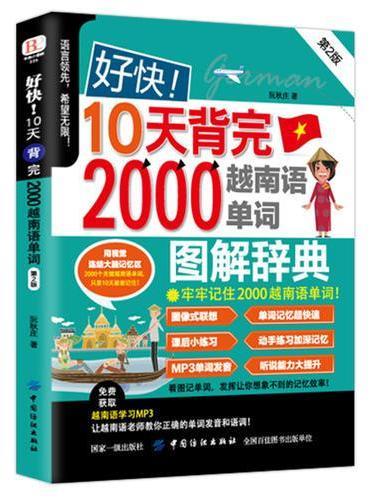 好快!10天背完2000越南语单词(第2版)