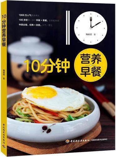 10分钟营养早餐