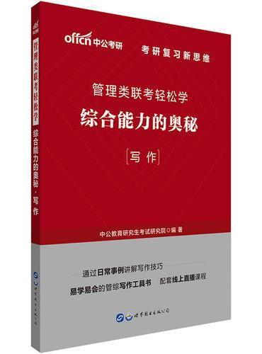 MBA管理类联考写作 中公2020管理类联考轻松学:综合能力的奥秘(写作)