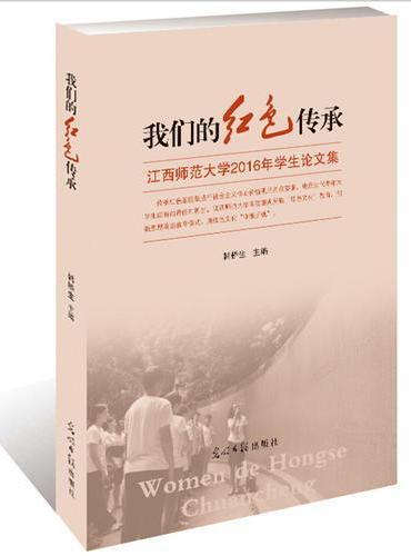 我们的红色传承:江西师范大学2016年学生论文集