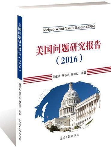 美国问题研究报告. 2016