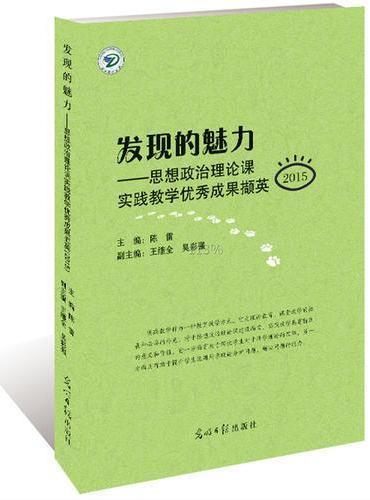 发现的魅力 : 思想政治理论课实践教学优秀成果撷英. 2015