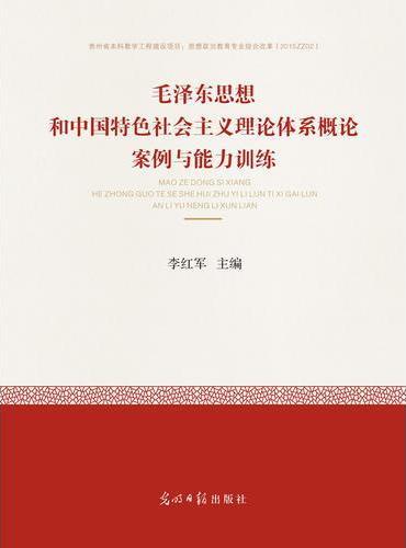 毛泽东思想和中国特色社会主义理论体系概论案例与能力训练