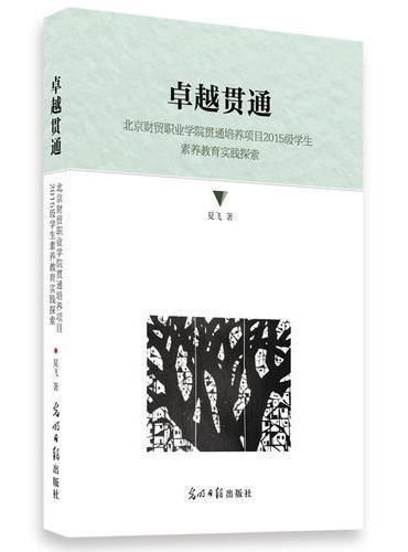 卓越贯通——北京财贸职业学院贯通培养试验项目学生素养提升理论与实践探索