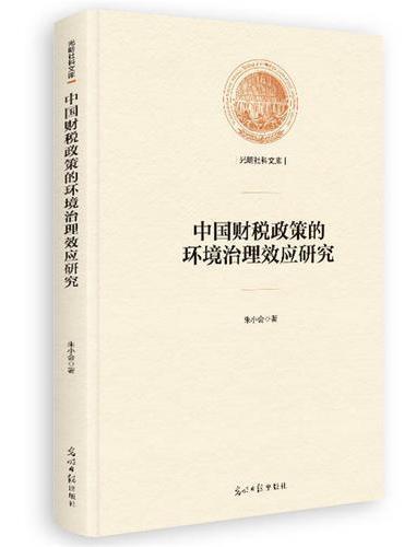中国财税政策的环境治理效应研究