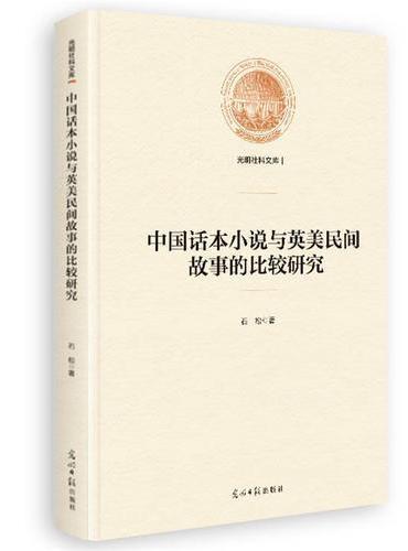中国话本小说与英美民间故事的比较研究
